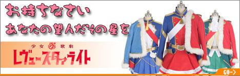 ブレンド・S  コスプレ衣装