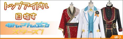 iDOLiSH 7 コスプレ衣装