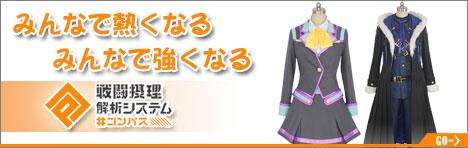 ACCA13区監察課  コスプレ衣装