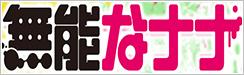 対魔導学園35試験小隊  コスプレ衣装