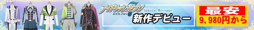 IDOLiSH7 コスプレ衣装