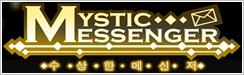 Mystic Messenger コスプレ衣装