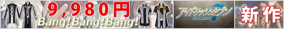 idolish コスプレ衣装