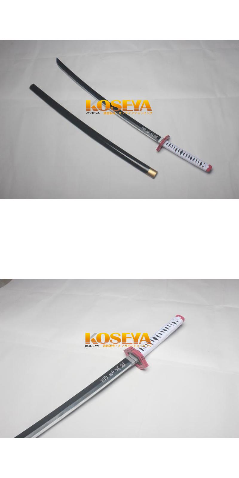 鬼滅の刃 道具】冨岡義勇 (とみおかぎゆう) 刀+鞘 コスプレ道具