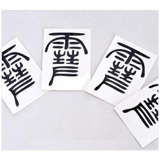 ノラガミ 神器 雪音(ゆきね) 「雪」字 タトゥーステッカー コスプレ道具