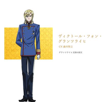 ◆5点限定・予約商品◆ 王室教師ハイネ     ヴィクトール・フォン・グランツライヒ      コスプレ衣装