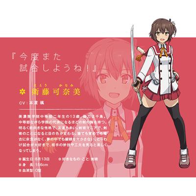 ◆5点限定・予約商品◆ 刀使ノ巫女   衛藤可奈美(えとう かなみ)  コスプレ衣装