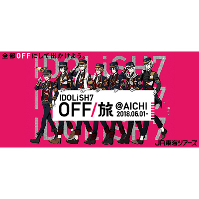 ◆10点限定・予約商品◆ IDOLiSH 7 アイドリッシュセブン  OFF旅 全員 コスプレ衣装  予約開始!