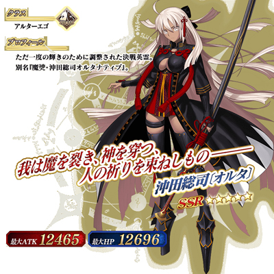 ◆5点限定・予約商品◆ Fate/Grand Order  Saber/沖田総司(おきた そうじ ) Alter  コスプレ衣装