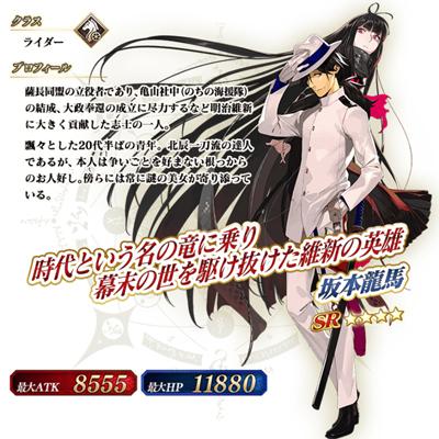 ◆5点限定・予約商品◆ Fate/Grand Order  坂本龍馬(さかもと りょうま)   コスプレ衣装