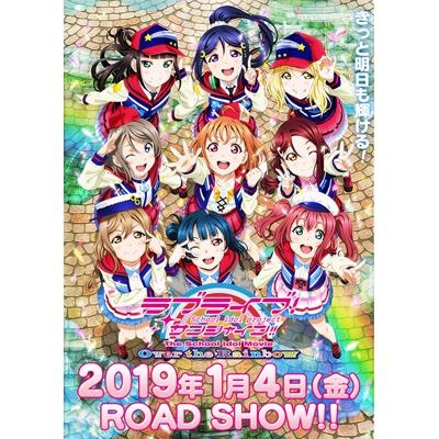 ◆10点限定・予約商品◆ ラブライブ!サンシャイン!! The School Idol Movie Over the Rainbow  全員 予約開始!