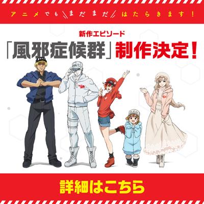 ◆10点限定・予約商品◆ はたらく細胞  風邪症候群 全員  コスプレ衣装 予約開始!