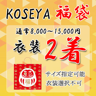 KOSEYAで販売する人気コスプレ衣装 2019年 福袋C