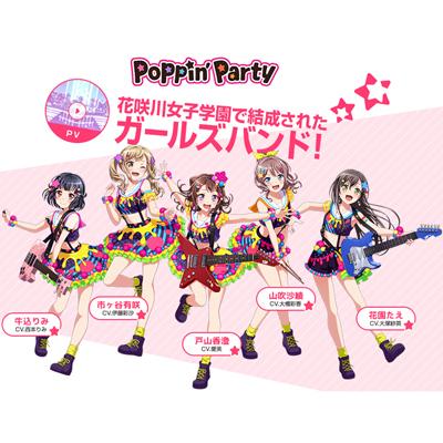 ◆10点限定・予約商品◆ BanG Dream!(バンドリ!)Poppin'Party 全員 コスプレ衣装  予約開始!