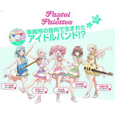 ◆10点限定・予約商品◆ BanG Dream!(バンドリ!) Pastel Palettes  全員 コスプレ衣装  予約開始!