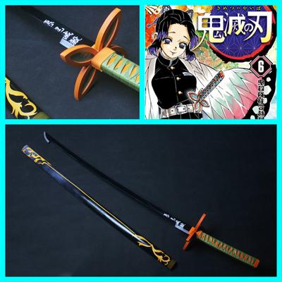 【鬼滅の刃 道具】 胡蝶しのぶ  刀+鞘  コスプレ道具