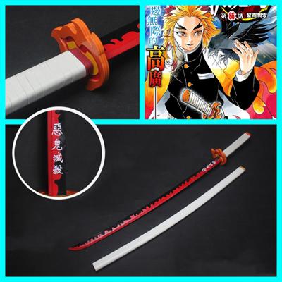 【鬼滅の刃 道具】 炎柱・煉獄杏寿郎  刀+鞘  コスプレ道具