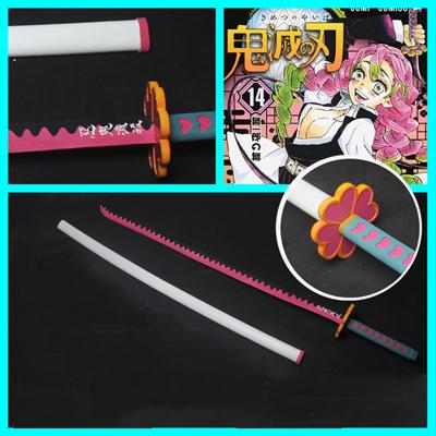 【鬼滅の刃 道具】 恋柱・甘露寺蜜璃   刀+鞘  コスプレ道具