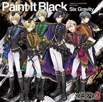 ◆10点限定・予約商品◆ ツキウタ。 Six Gravity(シックスグラビティー)Paint It Black 全員 コスプレ衣装