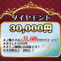お得♪特売カード★10点限定★ダイヤモンド