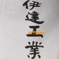 http://www.aya-koya.com/images/l/201411/1128/CLOF01793-2.jpg