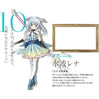 マギアレコード 魔法少女まどか☆マギカ外伝   水波レナ(みなみれな)  コスプレ衣装