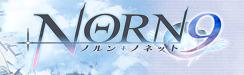 NORN9 ノルン+ノネット  コスプレ衣装