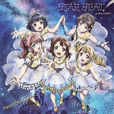 ◆10点限定・予約商品◆ BanG Dream!(バンドリ!) STAR BEAT!〜ホシノコドウ〜 全員 コスプレ衣装  予約開始!