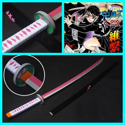 【鬼滅の刃 道具】 栗花落カナヲ(つゆり かなを) 刀+鞘  コスプレ道具