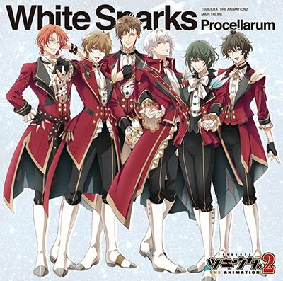 ◆10点限定・予約商品◆ ツキウタ。 Procellarum White Sparks 全員 コスプレ衣装