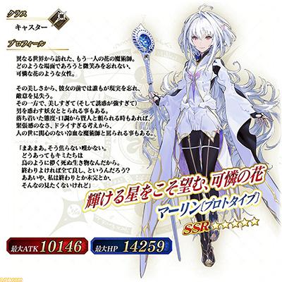 ◆5点限定・予約商品◆ 【Fate/Grand Order 衣装】FGO  マーリン(プロトタイプ) コスプレ衣装