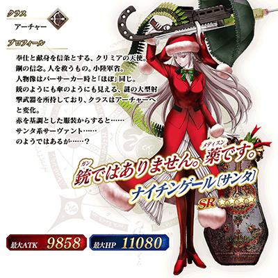 ◆5点限定・予約商品◆ Fate/Grand Order  ナイチンゲール(サンタ)  コスプレ衣装