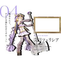 マギアレコード 魔法少女まどか☆マギカ外伝    深月フェリシア(みつき フェリシア)   コスプレ衣装